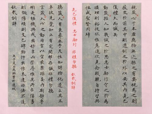 """""""四箴""""是宋代理学大师程颐根据..."""