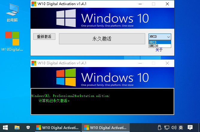 W10 Digital Activa 激活工具