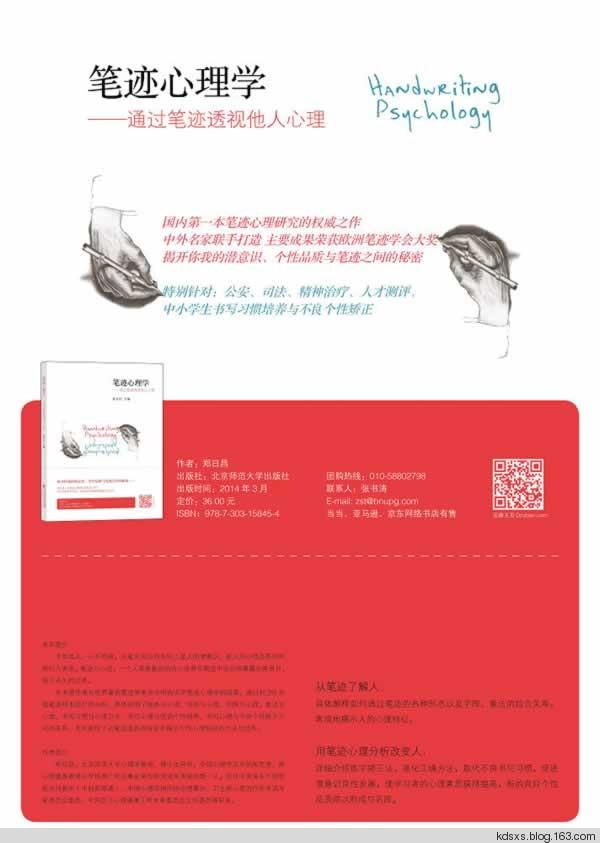 笔迹心理学 (郑日昌 著, 辽海出版社) - 电子书精品荟萃 - KDS电子书大本营