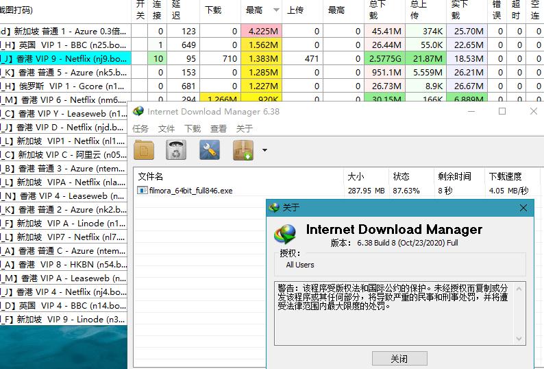 下载利器IDM_6.38.10绿色版