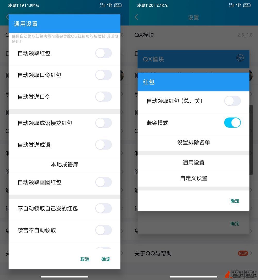 QQ自动抢红包-防撤回插件