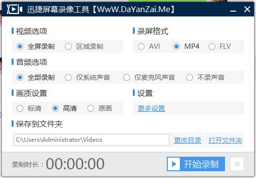 PC迅捷屏幕录像工具