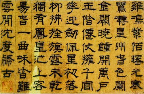 沈度《隶书七律诗》 纸本 纵2...