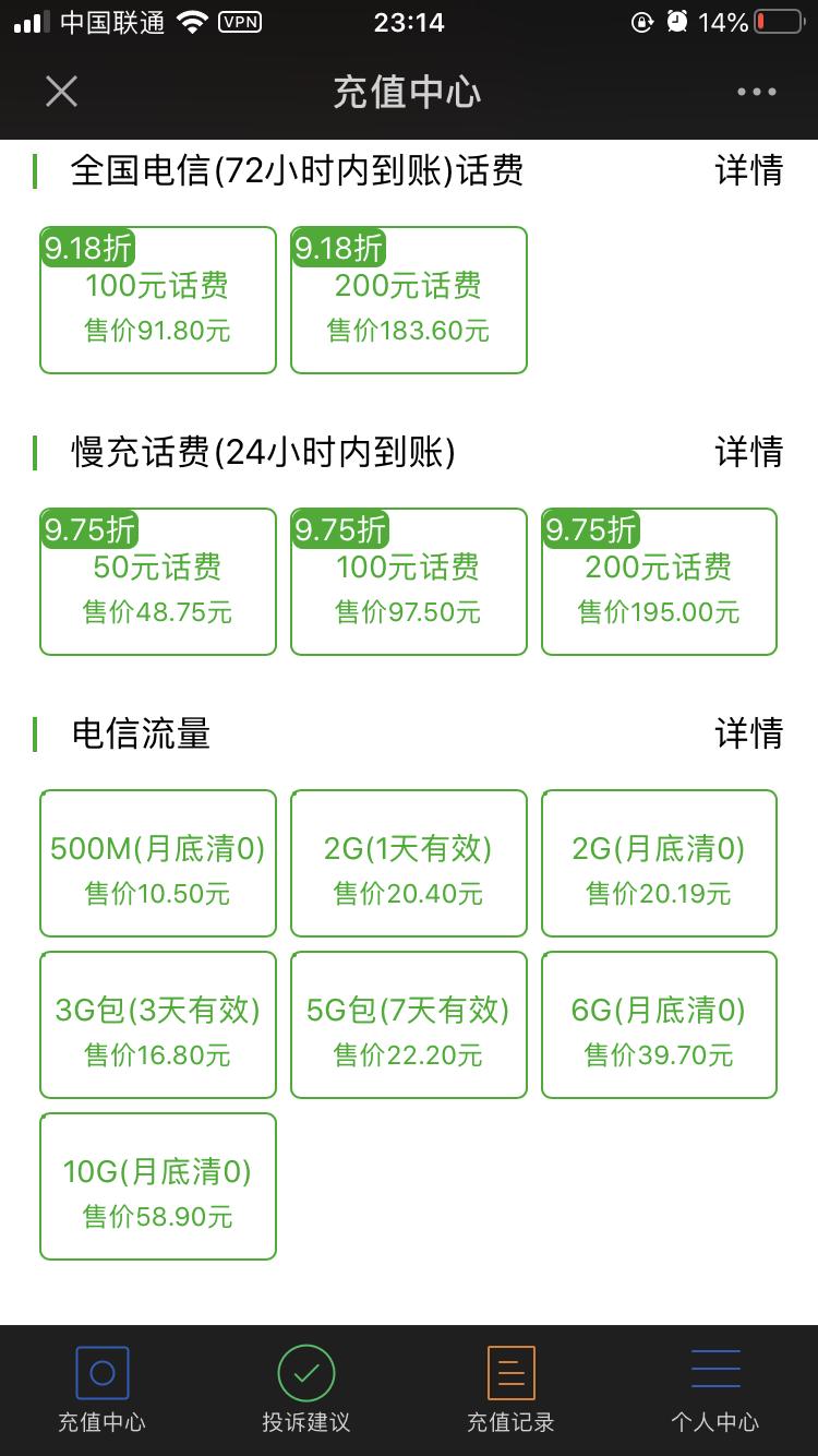 中国电信充值话费优惠