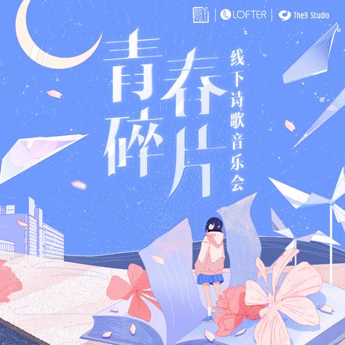 """【青春碎片""""线下诗歌音乐会】开..."""